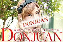 吉原ソープランド「ドンファン」オフィシャルサイト